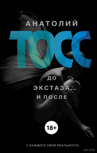 До экстаза... и после. Анатолий Тосс