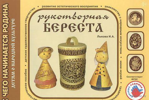 Рукотворная береста. Ирина Лыкова
