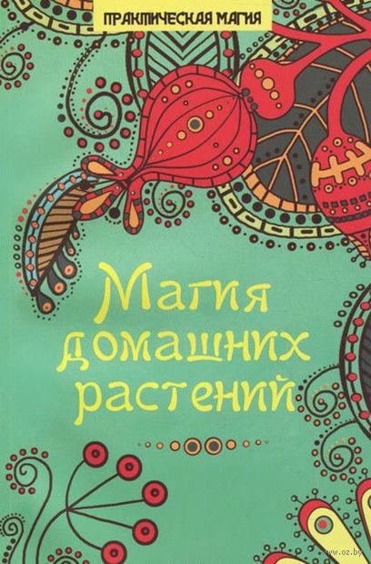 Магия домашних растений. М. Василенко