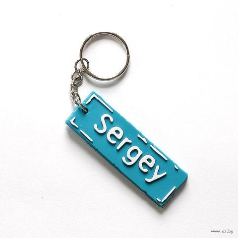 "Брелок Name Is ""SERGEY"""