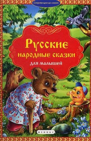 Русские народные сказки для малышей — фото, картинка