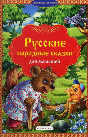 Русские народные сказки для малышей. Н. Наумова, Лев Толстой