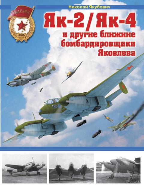 Як-2/Як-4 и другие ближние бомбардировщики Яковлева. Николай Якубович