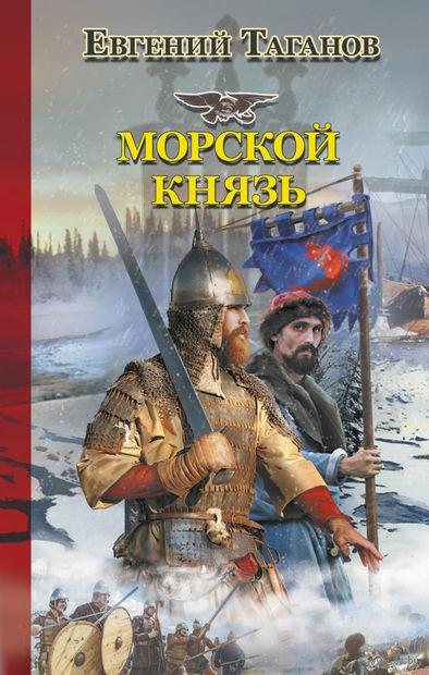 Морской князь. Евгений Таганов