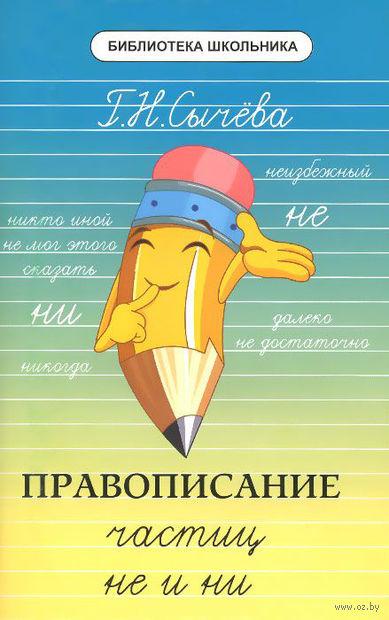 Правописание частиц не и ни. Галина Сычева