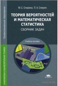 Теория вероятностей и математическая статистика. Сборник задач. Марина Спирина, Павел Спирин
