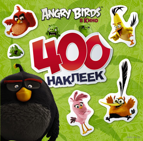 Angry Birds. 400 наклеек (зеленая)