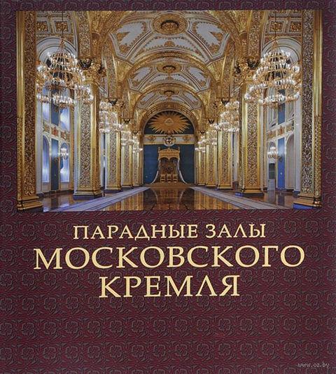 Парадные залы Московского Кремля — фото, картинка