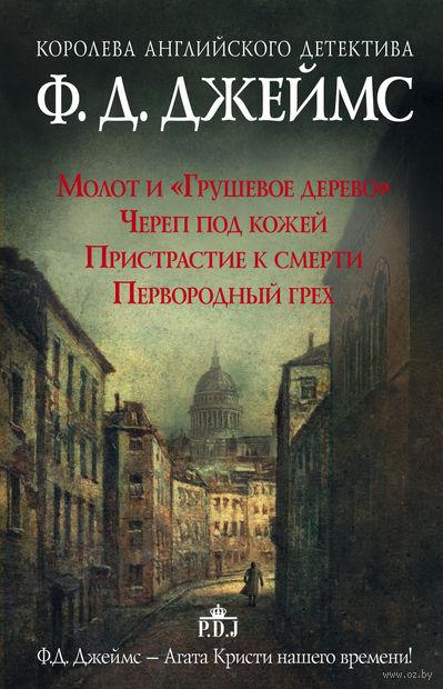 Королева английского детектива (комплект из 4-х книг). Филлис Дороти Джеймс
