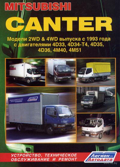 Mitsubishi Canter. Устройство, техническое обслуживание и ремонт