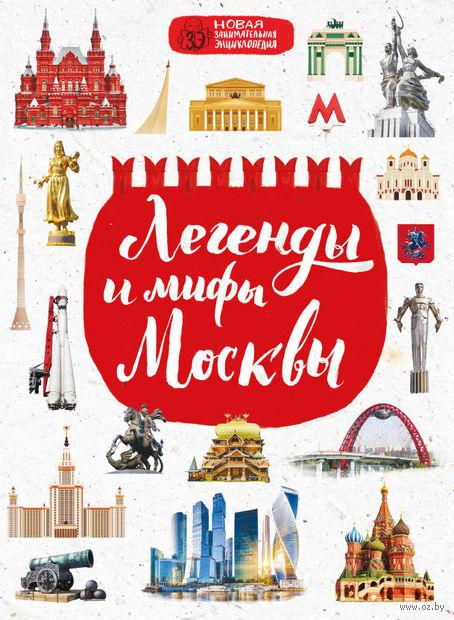 Легенды и мифы Москвы — фото, картинка