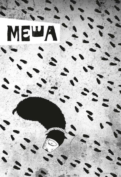 "Открытка ""Меша"" — фото, картинка"