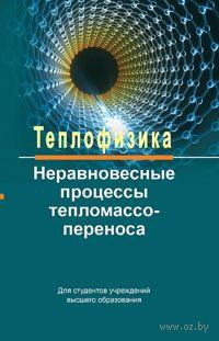 Теплофизика. Неравновесные процессы тепломассопереноса — фото, картинка