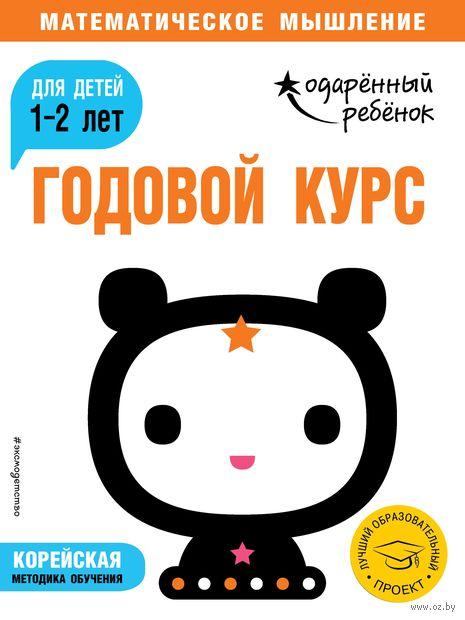 Годовой курс. Для детей 1-2 лет (с наклейками) — фото, картинка