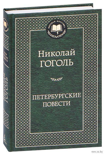 Петербургские повести — фото, картинка