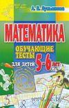 Математика. Обучающие тесты для детей 5-6 лет — фото, картинка