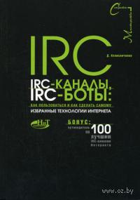IRC, IRC-каналы, IRC-боты: как пользоваться и как сделать самому — фото, картинка
