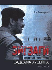 Зигзаги военной политики Саддама Хусейна — фото, картинка