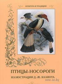 Птицы-носороги. Д. Эллиот