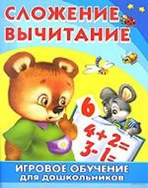 Сложение. Вычитание. Игровое обучение для дошкольников