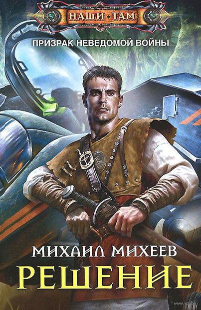 Решение. Михаил Михеев