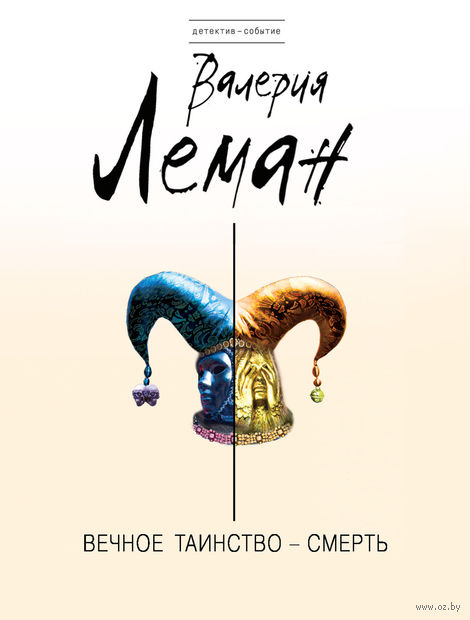 Вечное таинство – смерть (м). Валерия Леман