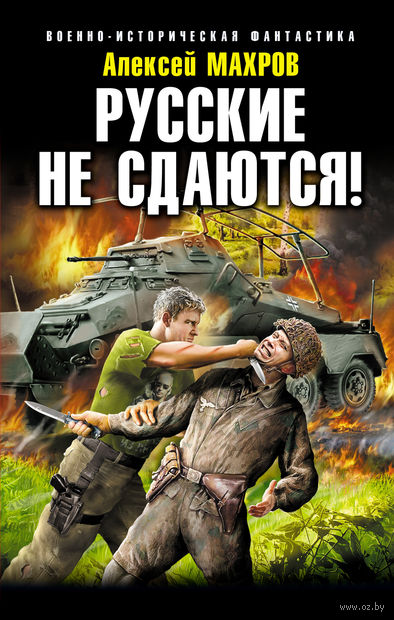 Русские не сдаются!. Алексей Махров