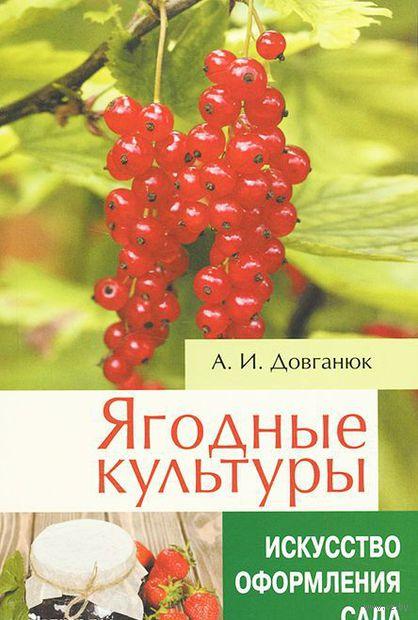 Ягодные культуры. Александр Довганюк