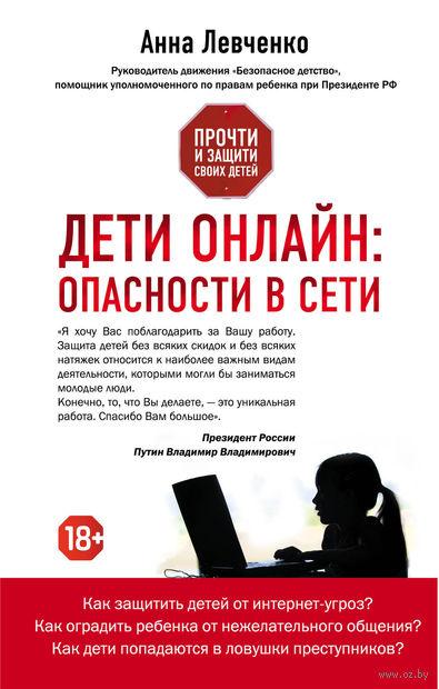 Дети онлайн. Опасности в сети. Андрей Левченко