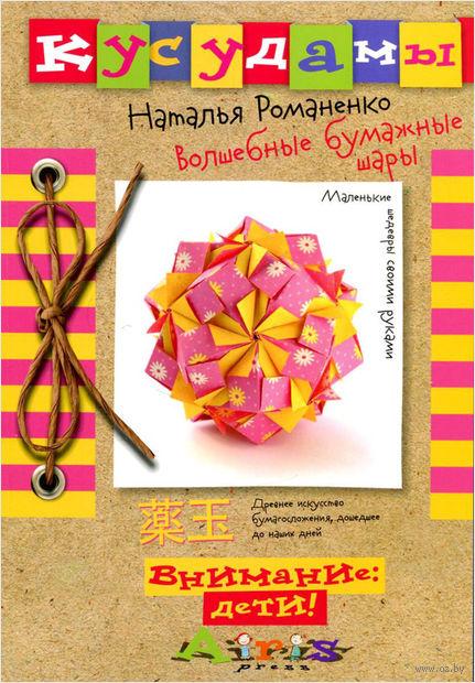 Кусудамы. Волшебные бумажные шары. Наталья Романенко