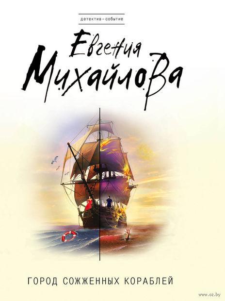 Город сожженных кораблей (м). Евгения Михайлова