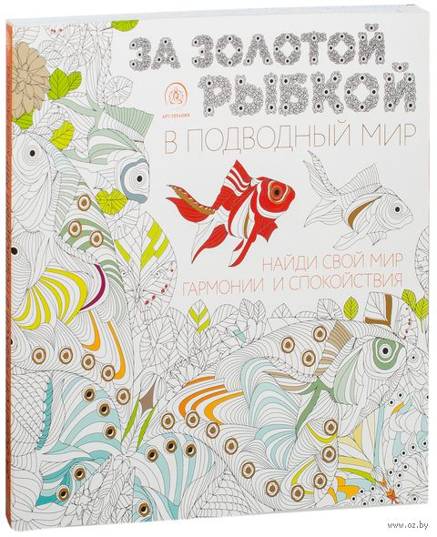 За золотой рыбкой в подводный мир — фото, картинка