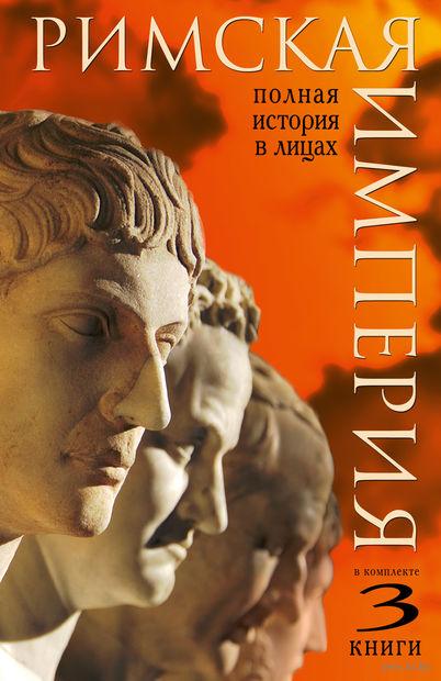 Римская империя. Полная история в лицах (Комплект из 3-х книг) — фото, картинка