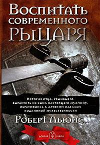 Воспитать современного рыцаря. Роберт Льюис