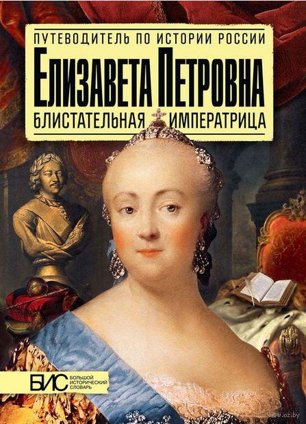 Елизавета Петровна. Блистательная императрица — фото, картинка