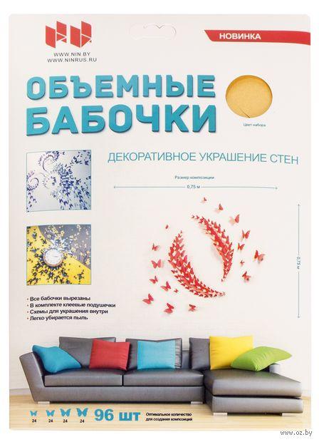 "Набор наклеек на стену ""Бабочка"" (96 шт.; золотой) — фото, картинка"