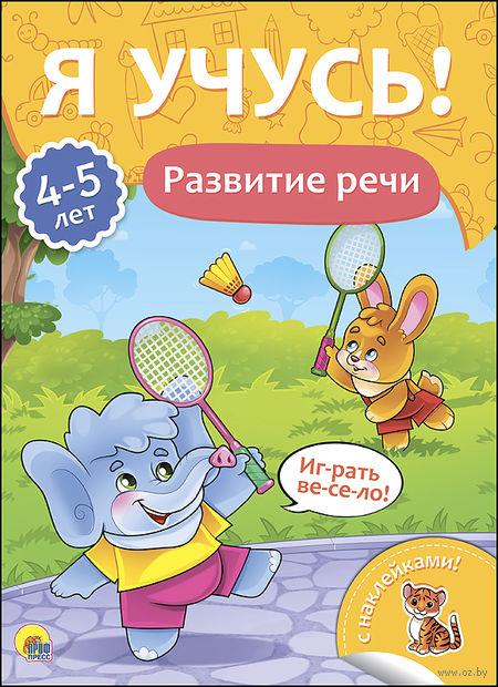 Я учусь! Развитие речи. Для детей от 4 до 5 лет (+ наклейки) — фото, картинка