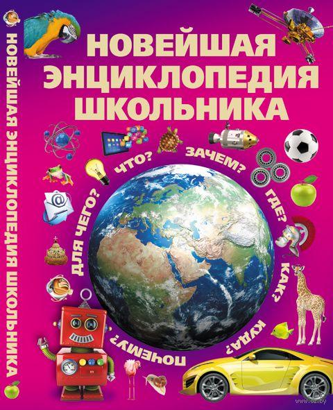 Новейшая энциклопедия школьника — фото, картинка