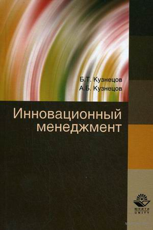 Инновационный менеджмент. Борис Кузнецов, Александр Кузнецов