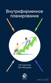 Внутрифирменное планирование. Людмила Стрелкова, Юлия Макушева