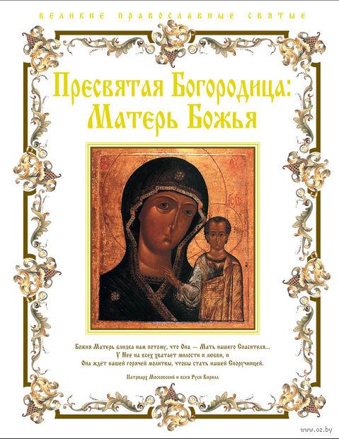 Пресвятая Богородица. Матерь Божья — фото, картинка