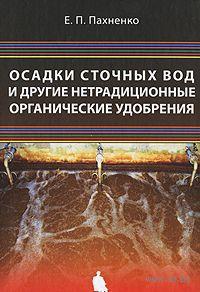 Осадки сточных вод и другие нетрадиционные органические удобрения. Екатерина Пахненко
