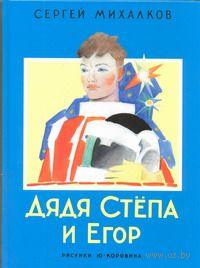 Дядя Степа и Егор. Сергей Михалков
