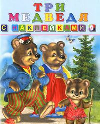 Три медведя. Книжка с наклейками. Лев Толстой