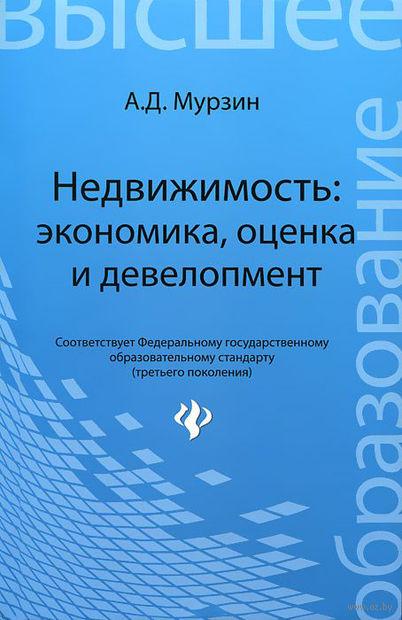 Недвижимость. Экономика, оценка и девелопмент. А. Мурзин