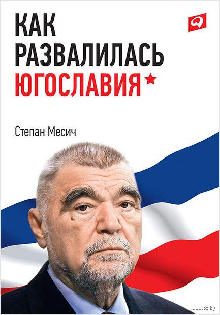 Как развалилась Югославия. Степан Месич