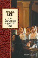 Девушка пела в церковном хоре. Александр Блок