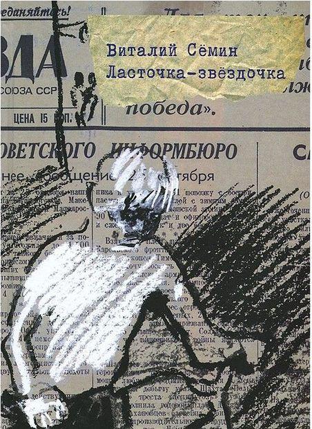 Ласточка-звездочка. Виталий Семин