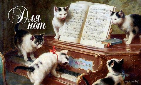"""Тетрадь для нот """"Котята"""" — фото, картинка"""