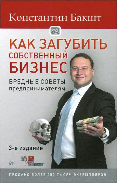Как загубить собственный бизнес. Вредные советы предпринимателям. Константин Бакшт